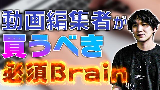 動画編集者が独学で稼ぐまでに必要なBrain教材7本まとめ