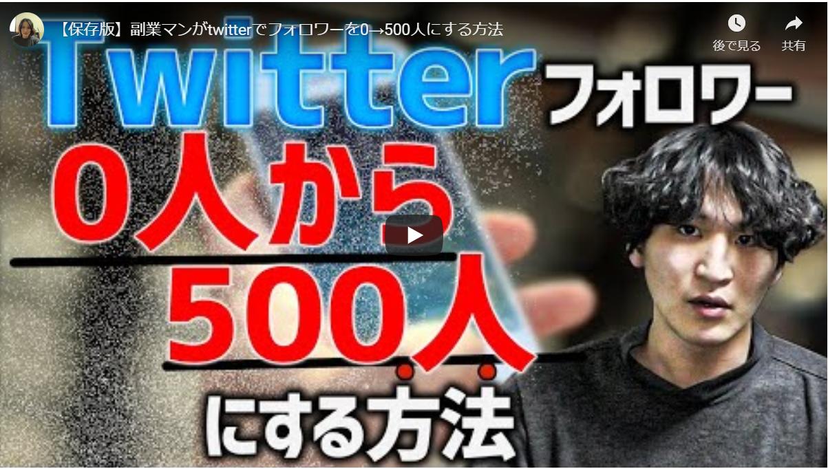 ツイッターのフォロワーを増やす方法|4ヶ月で10000人増えた