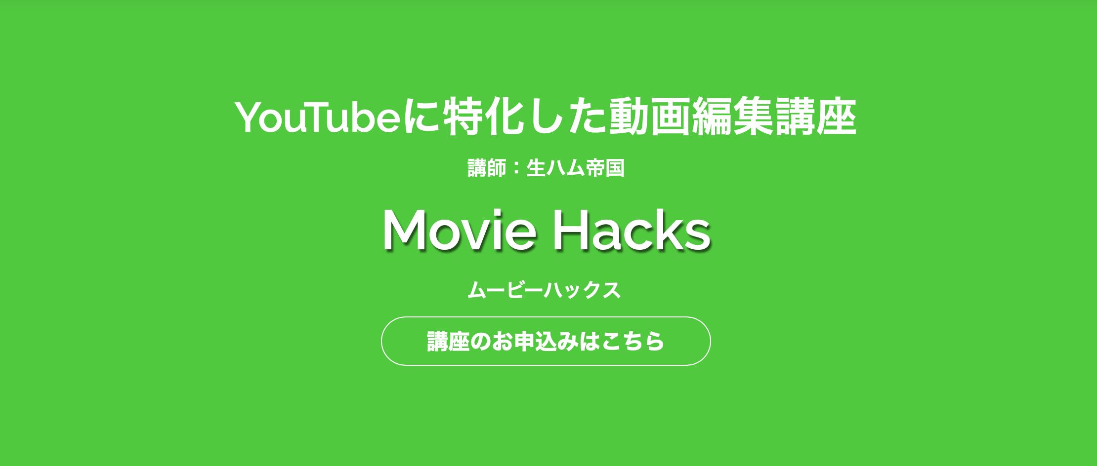 【MovieHacks】動画編集初心者が月100万円稼げるようになった1つのきっかけ