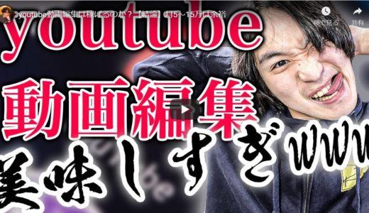 youtuber向けの動画編集は月5〜20万は稼げる