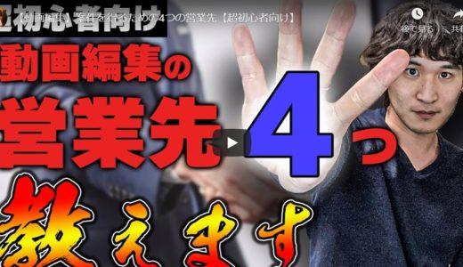 【動画編集】案件を取るための4つの営業先【超初心者向け】