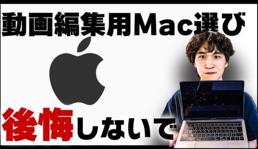 【動画編集】動画編集のパソコン 今から始める超初心者ならどれがいい?(Mac編)